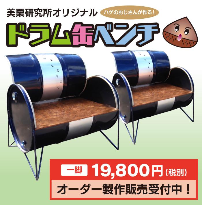 ドラム缶ベンチ製作承ります!